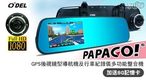 只要3,380元(含運)即可享有【ODEL】原價5,990元TP-768 GPS 後視鏡型導航機及行車紀錄儀多功能整合機 (加送8G記憶卡)1台,購買即享1年保固服務!