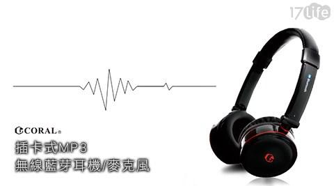 CORAL BMD-800插卡式MP3無線藍芽耳機