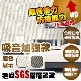【家適帝】15mm激厚吸音- 台灣製3D防撞隔音泡棉吸音壁貼