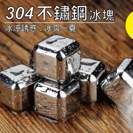 【家適帝】頂級304不鏽鋼環保冰塊
