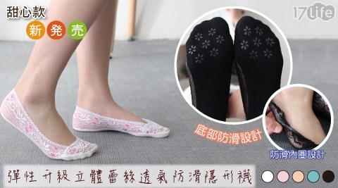 甜心立體蕾絲矽膠防滑透氣隱形襪
