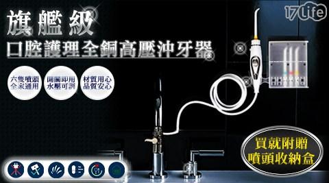 【家適帝-旗艦款】牙齒保健全銅高壓沖牙機 (贈壁掛噴頭收納盒)