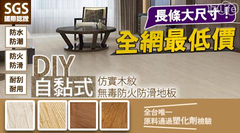 【家適帝】【哈日嬌妻】無磷苯高品質DIY超仿實木紋防潮耐磨地板