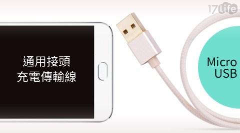平均每條最低只要89元起(含運)即可購得Micro USB正反雙面通用接頭充電傳輸線(金)1條/2條/4條/8條/10條/16條。