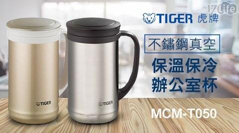【TIGER虎牌】不鏽鋼真空保溫保冷辦公室杯MCM-T050