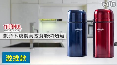 【THERMOS凱菲膳魔師】不銹鋼真空食物燜燒罐 GF1000BL;G