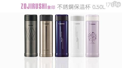 平均最低只要583元起(含運)即可享有【象印ZOJIRUSHI】不銹鋼保溫杯 0.50L(SM-AFE50):1個/2個/3個,多色選擇!