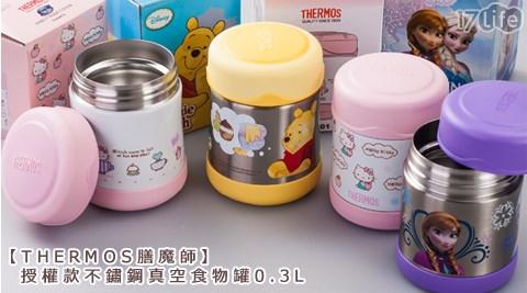 平均最低只要 474 元起 (含運) 即可享有(A)【THERMOS 膳魔師】兒童系列不鏽鋼真空食物罐(0.3L) 1入/組(B)【THERMOS 膳魔師】兒童系列不鏽鋼真空食物罐(0.3L) 2入/組