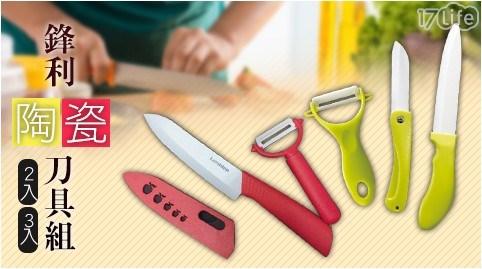 平均最低只要 199 元起 (含運) 即可享有(A)鋒利陶瓷刀具組 1入/組(B)鋒利陶瓷刀具組 2入/組(C)鋒利陶瓷刀具組 4入/組(D)鋒利陶瓷刀具組 6入/組