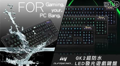 只要1,099元(含運)即可享有【B.FRiEND】原價1,999元GK2超防水LED發光遊戲鍵盤1入。購買即享2年保固服務!