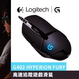 【Logitech 羅技】G402 高速追蹤遊戲滑鼠