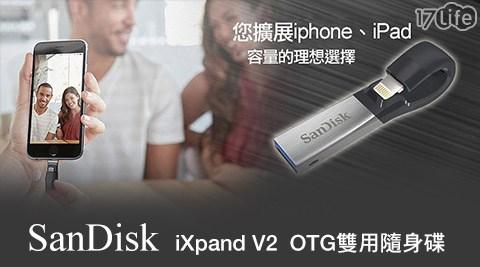 只要1,399元起(含運)即可享有【SanDisk 新帝】原價最高7,500元iXpand V2 OTG雙用隨身碟(iPhone/iPad適用)1入:(A)32GB/(B)64GB/(C)128GB。