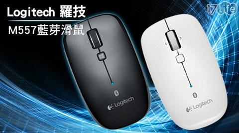 只要990元(含運)即可享有【Logitech羅技】原價2,000元M557藍芽滑鼠1入,顏色:鐵灰黑/珍珠白。