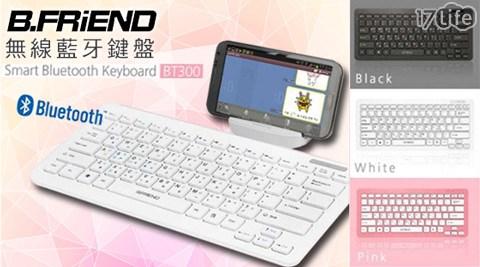 只要599元(含運)即可享有【B.FRiEND】原價1,190元BT300無線藍牙鍵盤任選1入,顏色:黑色/白色/粉色。購買即享1年保固服務!