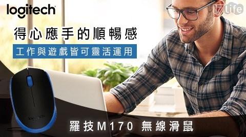 【Logitech 羅技】M170 無線滑鼠