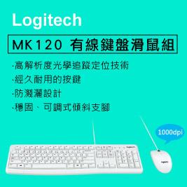 【Logitech 羅技】 MK120 有線鍵盤滑鼠組(白)