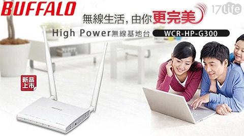只要599元(含運)即可享有【BUFFALO】原價1,490元High Power無線基地台(WCR-HP-G300) 一入。