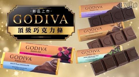 平均最低只要 167 元起 (含運) 即可享有(A)【GODIVA】頂級巧克力條新口味上市 任選 4條/組(B)【GODIVA】頂級巧克力條新口味上市 任選 6條/組