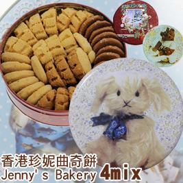 【香港珍妮曲奇餅Jenny Bakery】4mix(s)空運來台限量禮