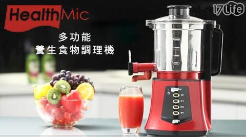 韓國HealthMic-多功能神奇養生食物調理機