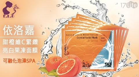 平均每片最低只要22元起(含運)即可購得【依洛嘉】可融化泡澡SPA之甜橙維C緊緻亮白果凍面膜10片/20片/50片(80ml/片)。