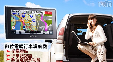 只要15,900元(含運)即可享有原價18,990元GARMIN NUVI 4695R PLUS 6吋數位電視行車導航機(衛星導航+行車記錄器+數位電視多功能) 1入,購買即享1年保固!