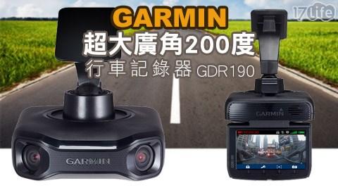 只要9,990元(含運)即可享有原價10,990元GARMIN GDR190超大廣角200度行車記錄器1入。
