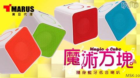 平均最低只要450元起(含運)即可享有【MARUS馬路】魔術方塊隨身FM藍牙喇叭+免持通話(MSK-20):1入/2入/4入,顏色:橘色/藍色。