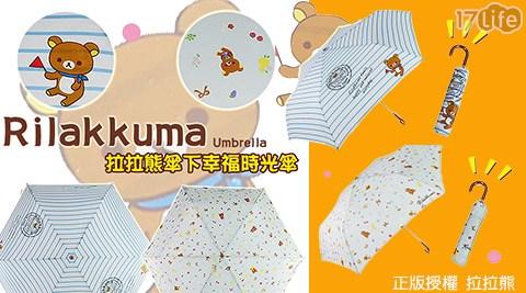 正版授權拉拉熊超輕抗UV晴雨傘-皮革彎勾傘
