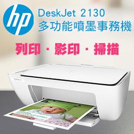 【HP惠普】多功能噴墨事務機(DeskJet 2130)