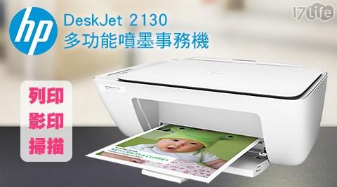 只要1,280元(含運)即可享有【HP惠普】原價1,990元多功能噴墨事務機(DeskJet 2130)1台,享1年保固!