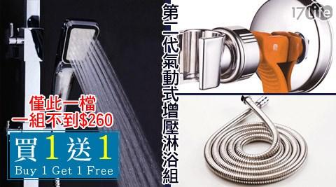 只要 519 元 (含運) 即可享有原價 1,560 元 【買1組送1組!】熱銷第二代氣動式增壓淋浴組