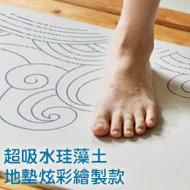 超吸水珪藻土地墊炫彩繪製款1入,買1送1(買彩繪款送素面款,顏色隨機出