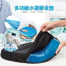 【現貨限定折扣碼】涼感蜂巢透氣減壓冷凝膠坐墊
