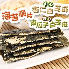 【愛上新鮮】南瓜子白芝麻/杏仁白芝麻(海苔夾心脆片)