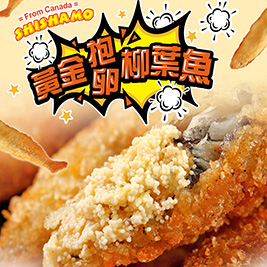 【愛上新鮮】加拿大黃金抱卵柳葉魚