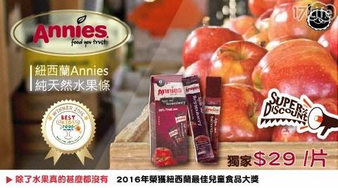 【壽滿趣】紐西蘭原裝進口Annies全天然水果條