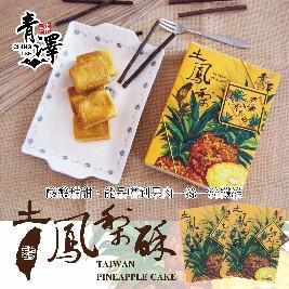 【台東青澤】土鳳梨酥禮盒(6入/盒)