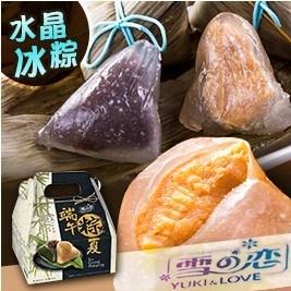 【雪之戀】端午粽夏冰粽禮盒(預購)(環保提盒不另附提袋)