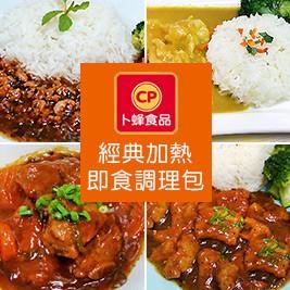 【卜蜂食品】經典加熱即食調理包(咖哩雞/黑胡椒豬肉/紅燒排骨/泰式打拋