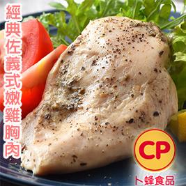 【卜蜂食品】輕食首選-經典佐義式嫩雞胸肉(2片/包)