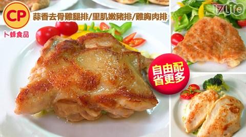 【卜蜂食品】蒜香去骨雞腿排/里肌嫩豬排/雞胸肉排