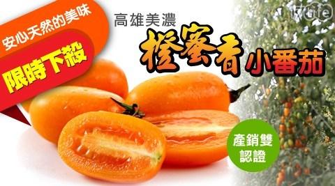 產銷雙認證!高雄美濃超人氣澄蜜香小蕃茄手提禮盒(5斤/盒)