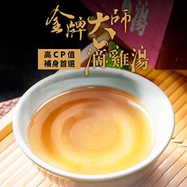 【金牌大師】原味滴雞精(60毫升±10%/包)