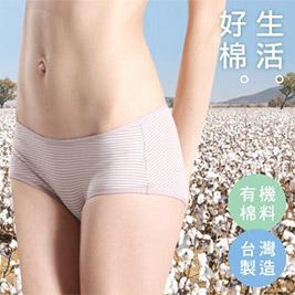 【樂活人生LOHAS】NATURAL LOHAS有機棉低腰包覆內褲