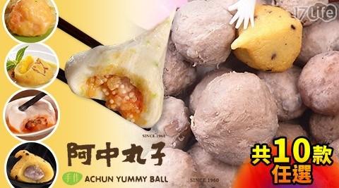 【阿中丸子】經典十大天王包餡系列