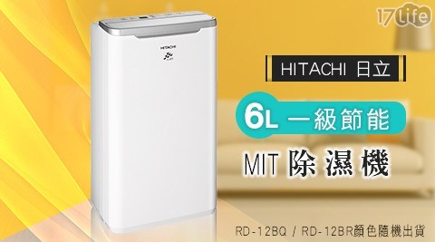 【HITACHI 日立】6L 一級節能 除濕機 RD-12BQ / R