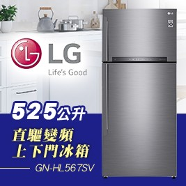 【LG 樂金】525公升 直驅變頻上下門冰箱 GN-HL567SV