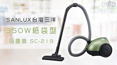 只要1,190元(含運)即可享有【SANLUX台灣三洋】原價1,590元350W紙袋型吸塵器SC-219。