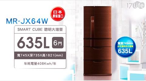 只要66,900元(含運)即可享有【MITSUBISHI三菱】原價89,900元635L六門變頻電冰箱(MR-JX64W)1台,顏色:白/棕/銀,享保固1年。
